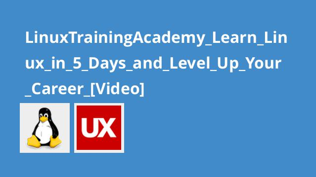 آموزش لینوکس در 5 روز و ارتقای شغلی